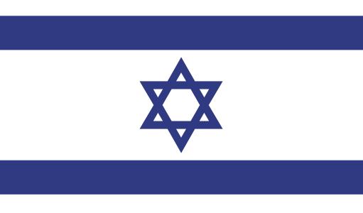 Израильская