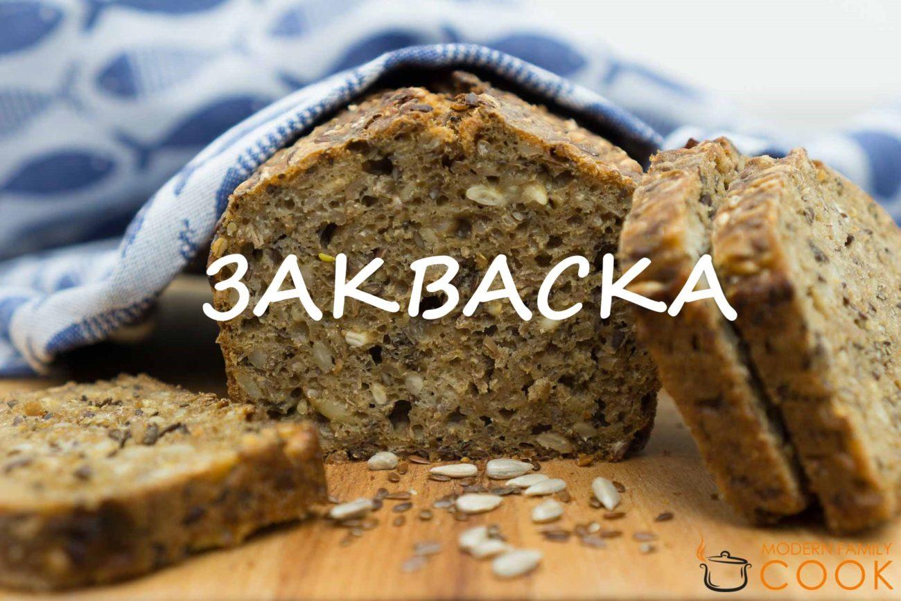 Закваска для датского ржаного хлеба